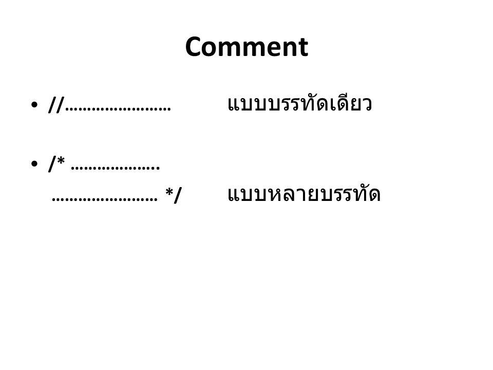 Comment //…………………… แบบบรรทัดเดียว /* ……………….. …………………… */ แบบหลายบรรทัด