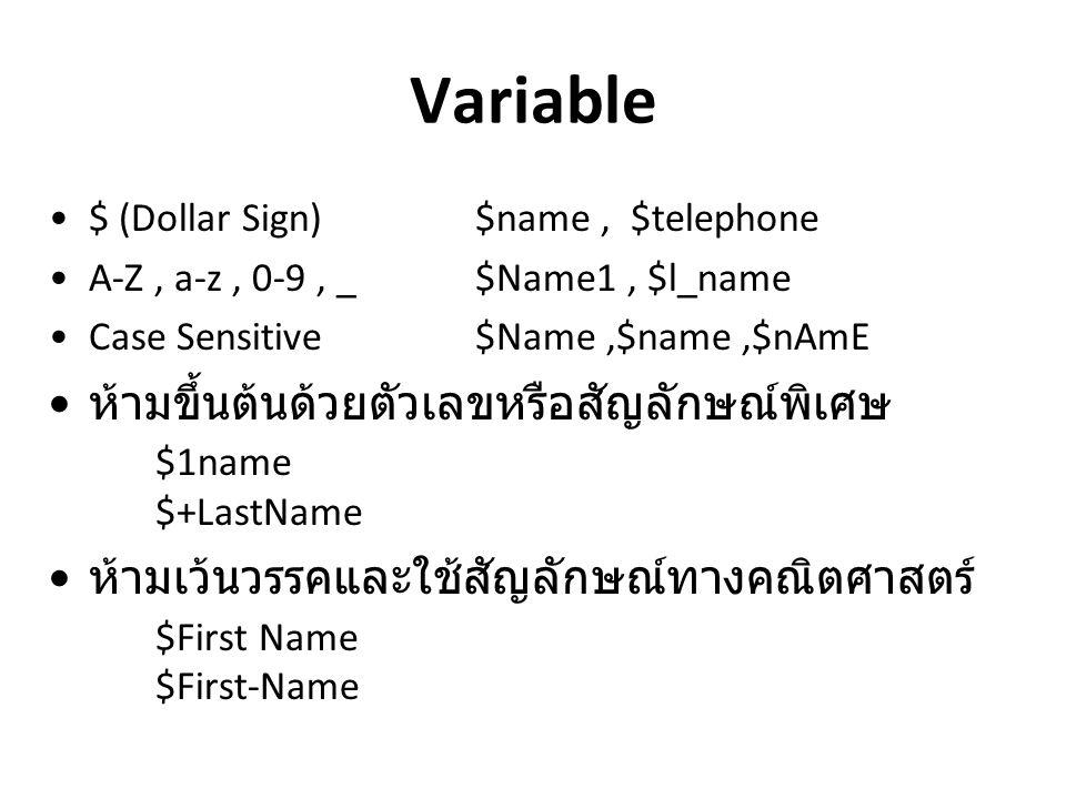 Variable $ (Dollar Sign)$name, $telephone A-Z, a-z, 0-9, _$Name1, $l_name Case Sensitive$Name,$name,$nAmE ห้ามขึ้นต้นด้วยตัวเลขหรือสัญลักษณ์พิเศษ $1name $+LastName ห้ามเว้นวรรคและใช้สัญลักษณ์ทางคณิตศาสตร์ $First Name $First-Name