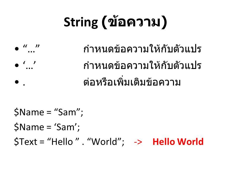 "String ( ข้อความ ) ""…"" กำหนดข้อความให้กับตัวแปร '…' กำหนดข้อความให้กับตัวแปร. ต่อหรือเพิ่มเติมข้อความ $Name = ""Sam""; $Name = 'Sam'; $Text = ""Hello ""."