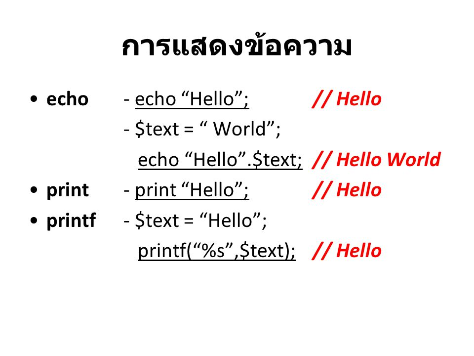 การแสดงข้อความ echo- echo Hello ; // Hello - $text = World ; echo Hello .$text; // Hello World print- print Hello ;// Hello printf - $text = Hello ; printf( %s ,$text);// Hello