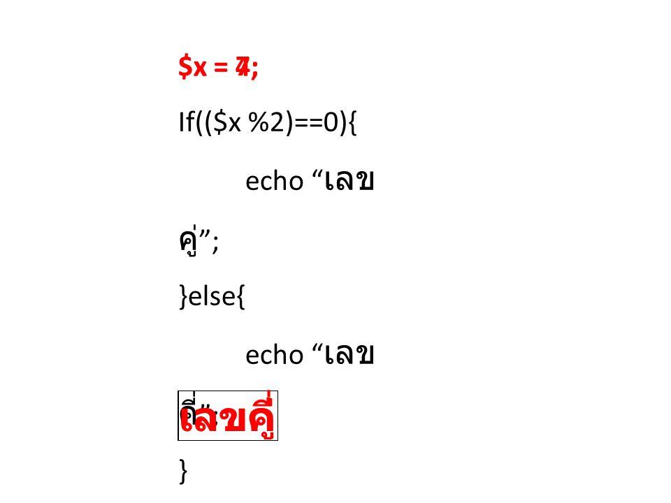 $x = 4; If(($x %2)==0){ echo เลข คู่ ; }else{ echo เลข คี่ ; } $x = 7; เลขคู่ เลขคี่