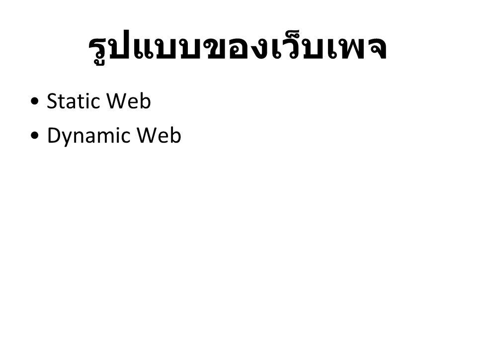 Static Web Static web pages คือเอกสาร HTML ที่ถูกเก็บอยู่ในระบบการ จัดการไฟล์ (file system) หรือในเครื่องแม่ข่าย (Server) และ ถูกเรียกดูผ่านโปรโตคอล HTTP ข้อดี ไม่ต้องใช้ทักษะด้านการเขียนโปรแกรมมากนัก เลือกใช้โฮส ( เครื่องแม่ข่าย ) แบบใดก็ได้ สามารถดูผ่าน Browser ได้โดยไม่ต้องนำไปไว้ที่เว็บ เซิร์ฟเวอร์ เช่น เรียกดูจาก CD-ROM หรือจาก USB Drive.