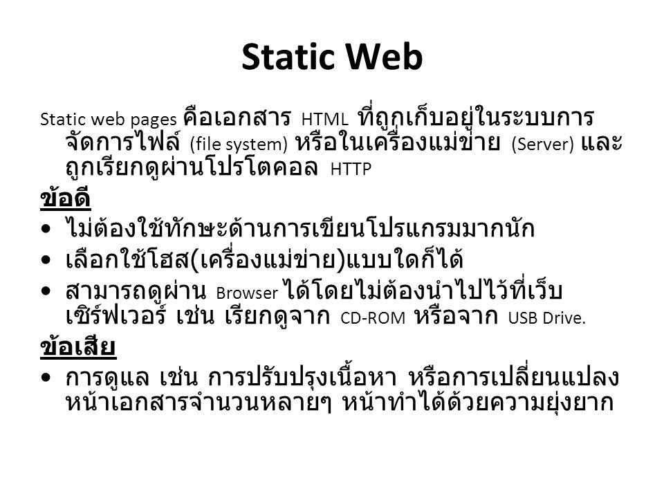 Dynamic Web เป็นลักษณะของเว็บเพจ ที่เนื้อหาภายใน เว็บไซต์มีการเปลี่ยนแปลงตลอดเวลา โดย สามารถเปลี่ยนแปลงได้หลายลักษณะเช่น จาก ผู้พัฒนาเว็บไซต์เอง หรือจากผู้เข้าชมที่มีส่วน ร่วมในเว็บไซต์ ประเภทของ Dynamic Web Server-side scripting Client side scripting Combination
