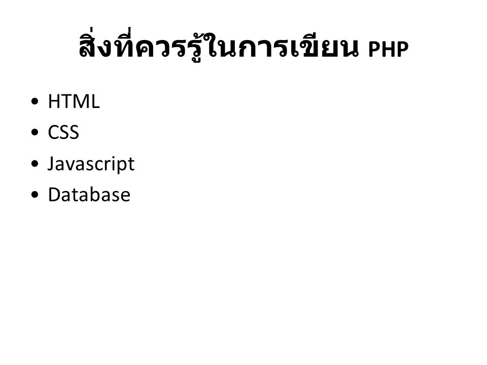 สิ่งที่ควรรู้ในการเขียน PHP HTML CSS Javascript Database