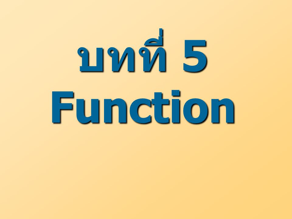 บทที่ 5 Function