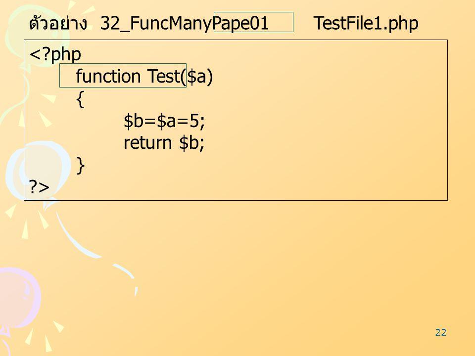 22 ตัวอย่าง 32_FuncManyPape01 TestFile1.php <?php function Test($a) { $b=$a=5; return $b; } ?>