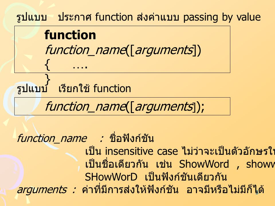 3 function function_name([arguments]) {….