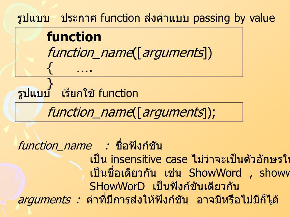 3 function function_name([arguments]) {…. } function_name([arguments ] ); รูปแบบ ประกาศ function ส่งค่าแบบ passing by value รูปแบบ เรียกใช้ function f