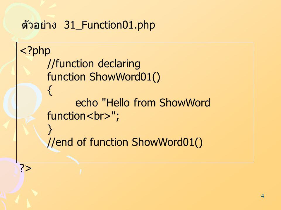 4 ตัวอย่าง 31_Function01.php <?php //function declaring function ShowWord01() { echo