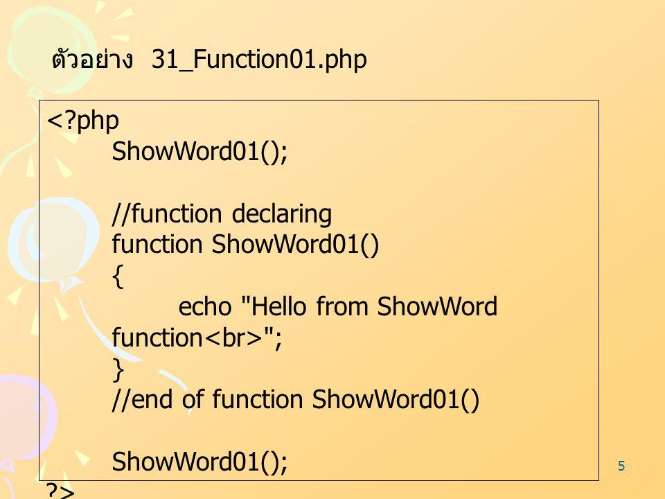 5 ตัวอย่าง 31_Function01.php <?php ShowWord01(); //function declaring function ShowWord01() { echo