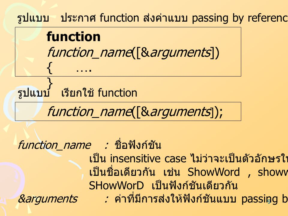 9 function function_name([&arguments]) {….
