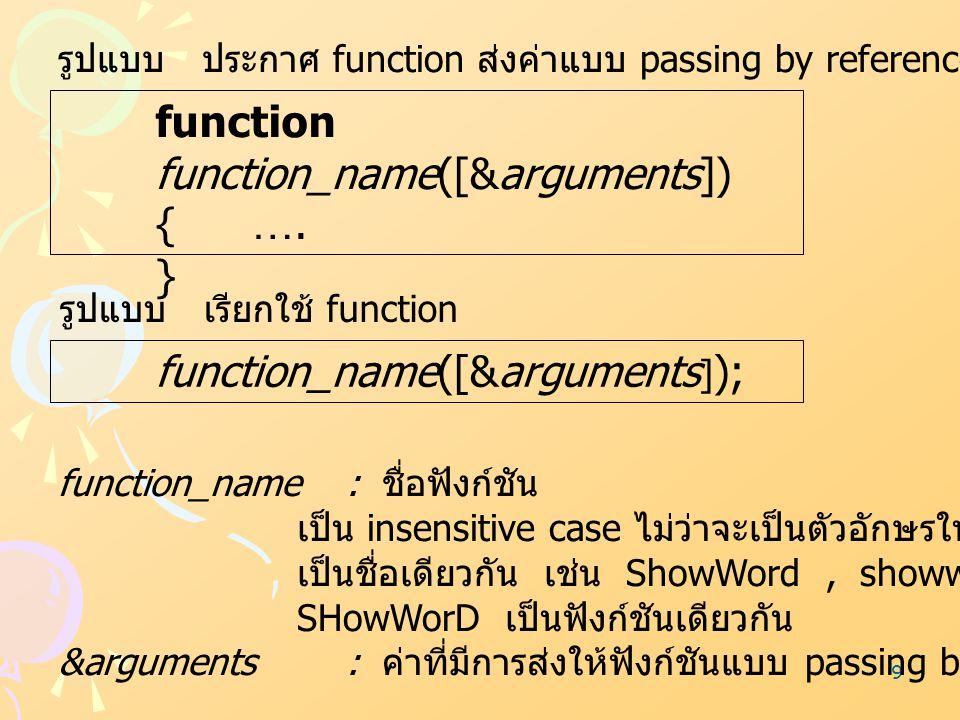 9 function function_name([&arguments]) {…. } function_name([&arguments ] ); รูปแบบ ประกาศ function ส่งค่าแบบ passing by reference รูปแบบ เรียกใช้ func