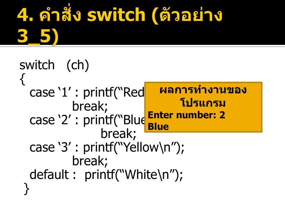 "switch (ch) { case '1' : printf(""Red\n""); break; case '2' : printf(""Blue\n""); break; case '3' : printf(""Yellow\n""); break; default : printf(""White\n"")"