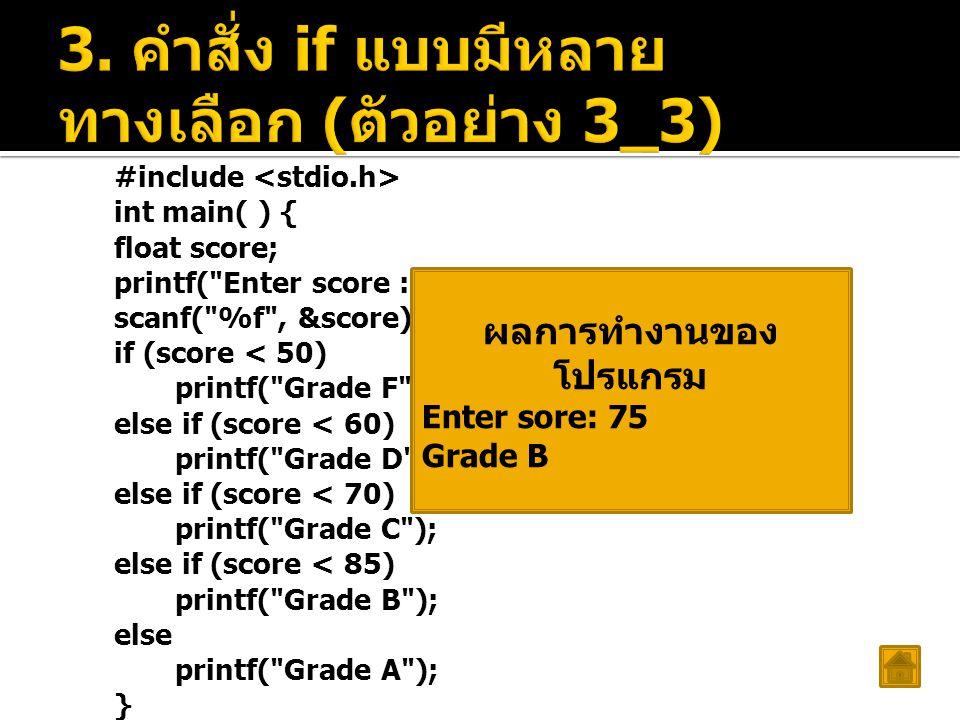 #include int main( ) { float score; printf(