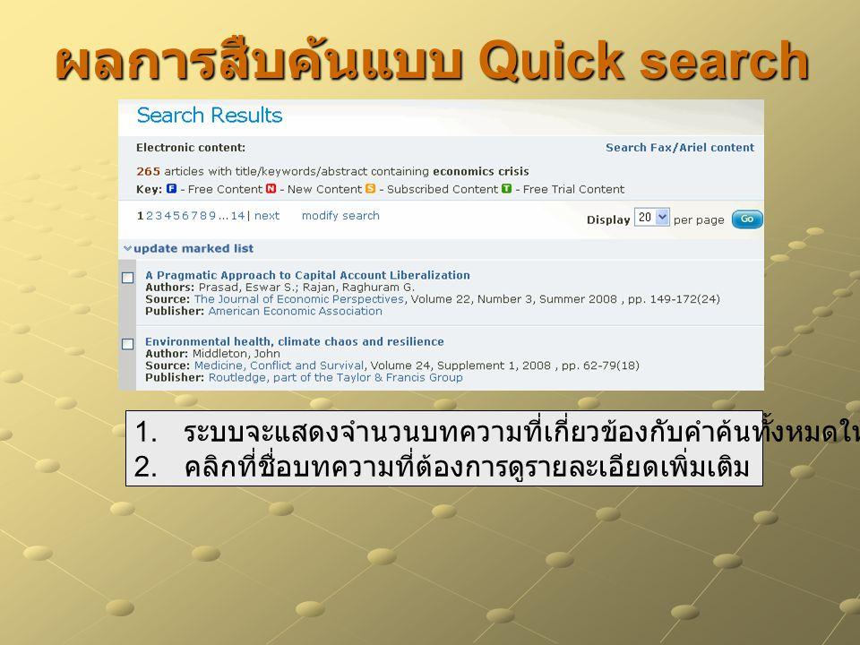 ผลการสืบค้นแบบ Quick search 1. ระบบจะแสดงจำนวนบทความที่เกี่ยวข้องกับคำค้นทั้งหมดให้ทราบ 2. คลิกที่ชื่อบทความที่ต้องการดูรายละเอียดเพิ่มเติม