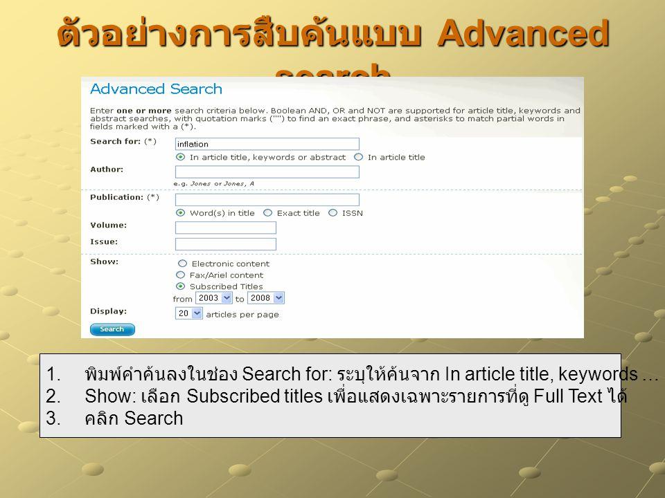 ตัวอย่างการสืบค้นแบบ Advanced search 1. พิมพ์คำค้นลงในช่อง Search for: ระบุให้ค้นจาก In article title, keywords … 2.Show: เลือก Subscribed titles เพื่