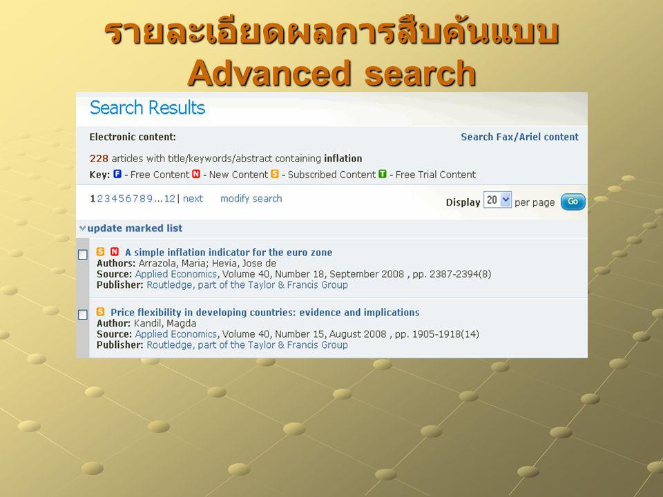 รายละเอียดผลการสืบค้นแบบ Advanced search
