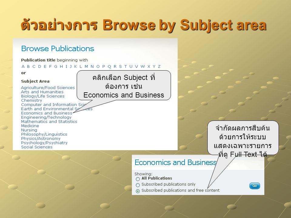 ตัวอย่างการ Browse by Subject area คลิกเลือก Subject ที่ ต้องการ เช่น Economics and Business จำกัดผลการสืบค้น ด้วยการให้ระบบ แสดงเฉพาะรายการ ที่ดู Full Text ได้