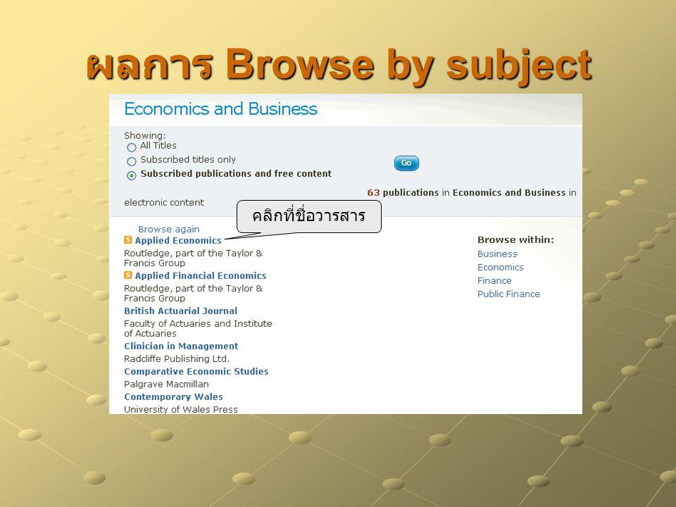 ผลการ Browse by subject คลิกที่ชื่อวารสาร