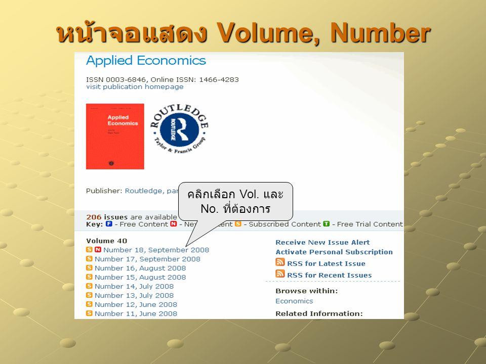 หน้าจอแสดง Volume, Number คลิกเลือก Vol. และ No. ที่ต้องการ