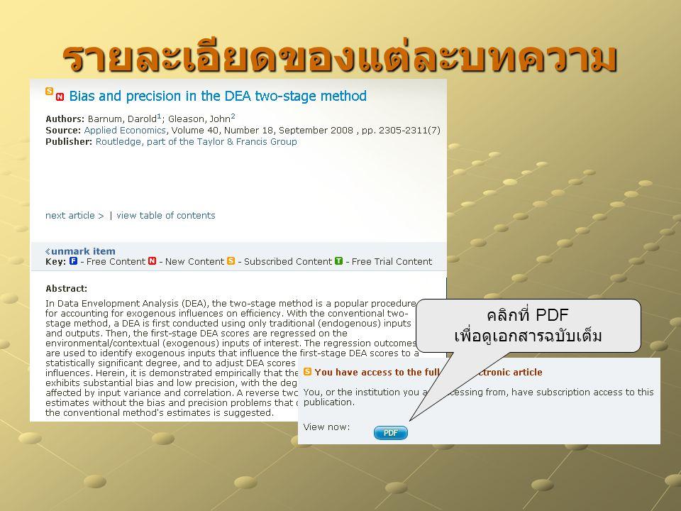 รายละเอียดของแต่ละบทความ คลิกที่ PDF เพื่อดูเอกสารฉบับเต็ม