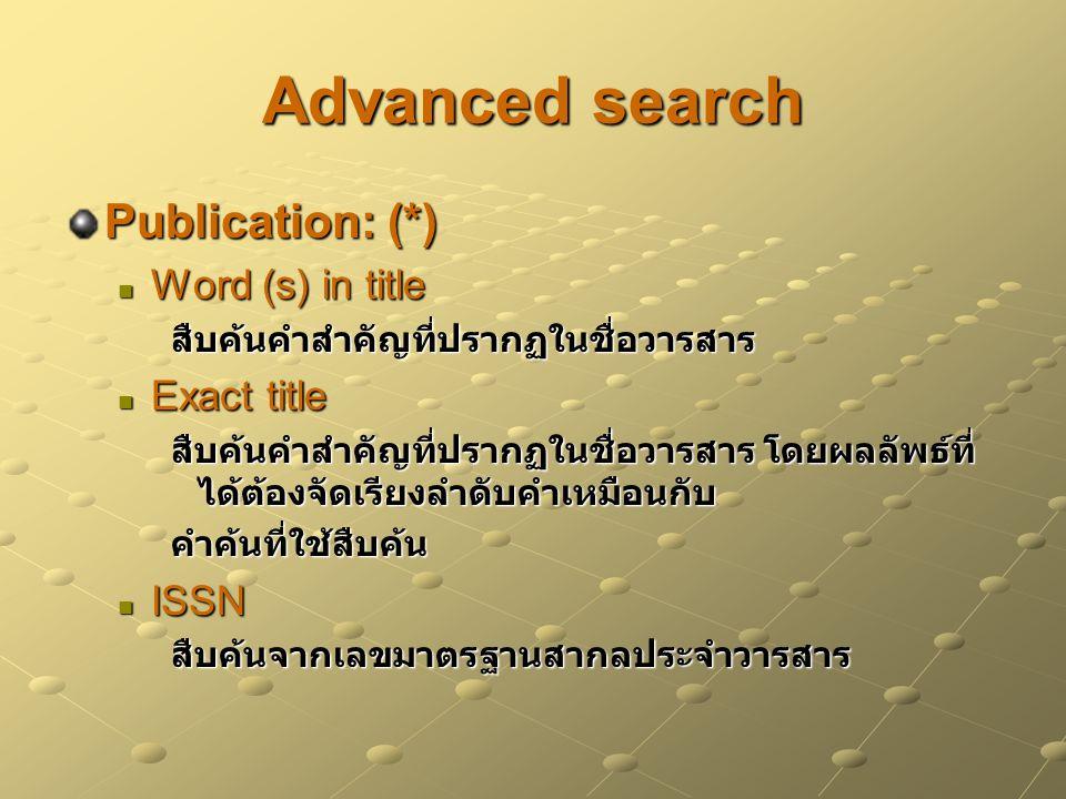 Advanced search Publication: (*) Word (s) in title Word (s) in titleสืบค้นคำสำคัญที่ปรากฏในชื่อวารสาร Exact title Exact title สืบค้นคำสำคัญที่ปรากฏในชื่อวารสาร โดยผลลัพธ์ที่ ได้ต้องจัดเรียงลำดับคำเหมือนกับ คำค้นที่ใช้สืบค้น ISSN ISSNสืบค้นจากเลขมาตรฐานสากลประจำวารสาร