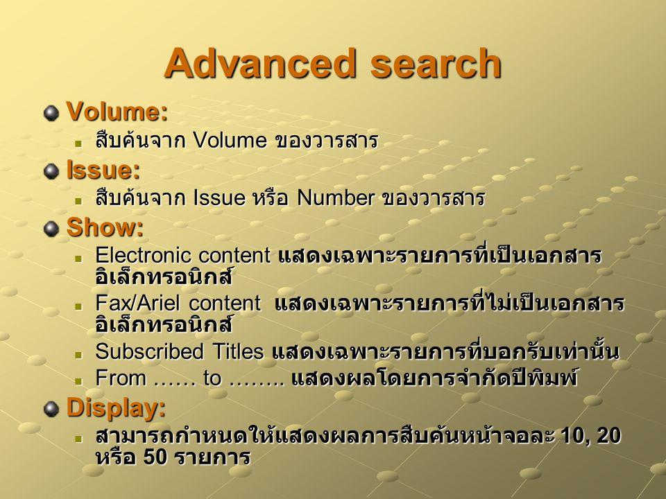 Advanced search Volume: สืบค้นจาก Volume ของวารสาร สืบค้นจาก Volume ของวารสารIssue: สืบค้นจาก Issue หรือ Number ของวารสาร สืบค้นจาก Issue หรือ Number ของวารสารShow: Electronic content แสดงเฉพาะรายการที่เป็นเอกสาร อิเล็กทรอนิกส์ Electronic content แสดงเฉพาะรายการที่เป็นเอกสาร อิเล็กทรอนิกส์ Fax/Ariel content แสดงเฉพาะรายการที่ไม่เป็นเอกสาร อิเล็กทรอนิกส์ Fax/Ariel content แสดงเฉพาะรายการที่ไม่เป็นเอกสาร อิเล็กทรอนิกส์ Subscribed Titles แสดงเฉพาะรายการที่บอกรับเท่านั้น Subscribed Titles แสดงเฉพาะรายการที่บอกรับเท่านั้น From …… to ……..
