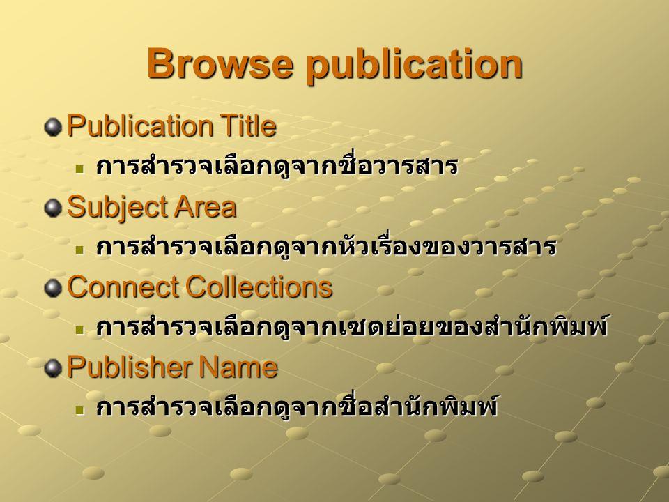Browse publication Publication Title การสำรวจเลือกดูจากชื่อวารสาร การสำรวจเลือกดูจากชื่อวารสาร Subject Area การสำรวจเลือกดูจากหัวเรื่องของวารสาร การสำรวจเลือกดูจากหัวเรื่องของวารสาร Connect Collections การสำรวจเลือกดูจากเซตย่อยของสำนักพิมพ์ การสำรวจเลือกดูจากเซตย่อยของสำนักพิมพ์ Publisher Name การสำรวจเลือกดูจากชื่อสำนักพิมพ์ การสำรวจเลือกดูจากชื่อสำนักพิมพ์
