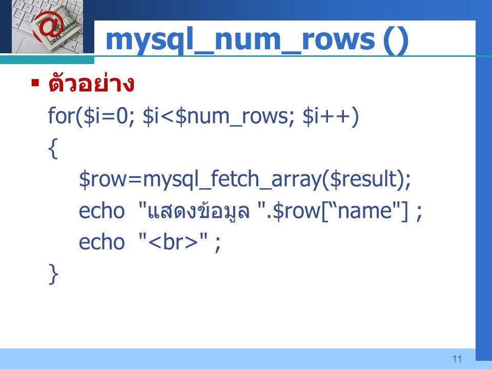 Company LOGO 11 mysql_num_rows ()  ตัวอย่าง for($i=0; $i<$num_rows; $i++) { $row=mysql_fetch_array($result); echo แสดงข้อมูล .$row[ name ] ; echo ; }
