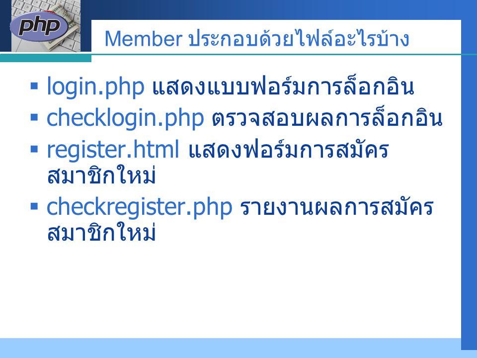 Company LOGO Member ประกอบด้วยไฟล์อะไรบ้าง  login.php แสดงแบบฟอร์มการล็อกอิน  checklogin.php ตรวจสอบผลการล็อกอิน  register.html แสดงฟอร์มการสมัคร สมาชิกใหม่  checkregister.php รายงานผลการสมัคร สมาชิกใหม่