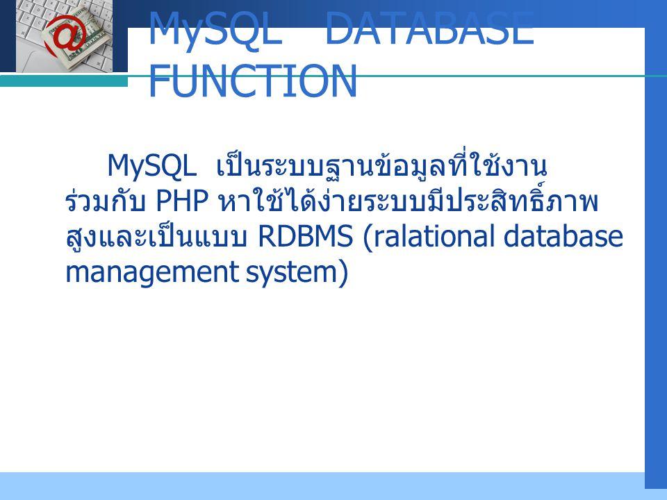 Company LOGO MySQL DATABASE FUNCTION MySQL เป็นระบบฐานข้อมูลที่ใช้งาน ร่วมกับ PHP หาใช้ได้ง่ายระบบมีประสิทธิ์ภาพ สูงและเป็นแบบ RDBMS (ralational database management system)