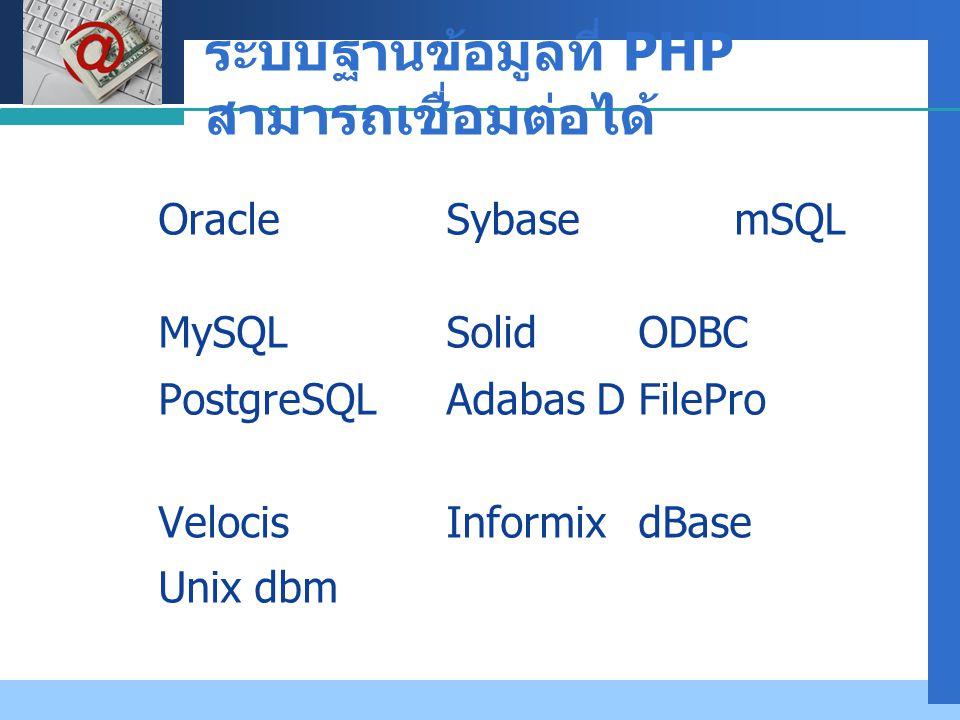 Company LOGO ระบบฐานข้อมูลที่ PHP สามารถเชื่อมต่อได้ OracleSybasemSQL MySQLSolidODBC PostgreSQLAdabas DFilePro VelocisInformixdBase Unix dbm
