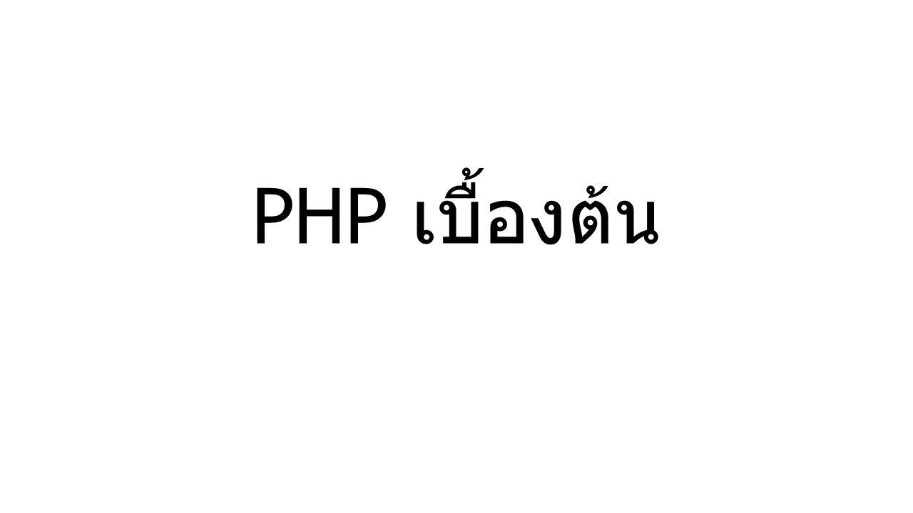 สามารถแทรกคำสั่งภาษา PHP ได้โดยการใช้ PHP tags ซึ่งมีไว้เพื่อเป็นการบ่งบอกให้รู้ส่วนที่เป็นคำสั่ง ของภาษา PHP ที่อยู่ในเอกสาร HTML การใช้ PHP tags นั้นสามารถทำได้ 4 รูปแบบ ดังต่อไปนี้ การแทรกคาสั่งภาษา PHP ในเอกสาร HTML การแทรกคาสั่งภาษา PHP ในเอกสาร HTML