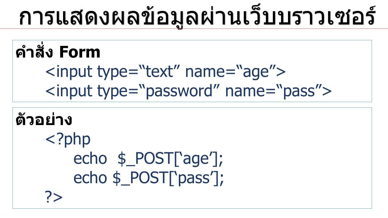 การแสดงผลข้อมูลผ่านเว็บบราวเซอร์ การแสดงผลข้อมูลผ่านเว็บบราวเซอร์ คำสั่ง Form ตัวอย่าง <?php echo $_POST['address']; ?>