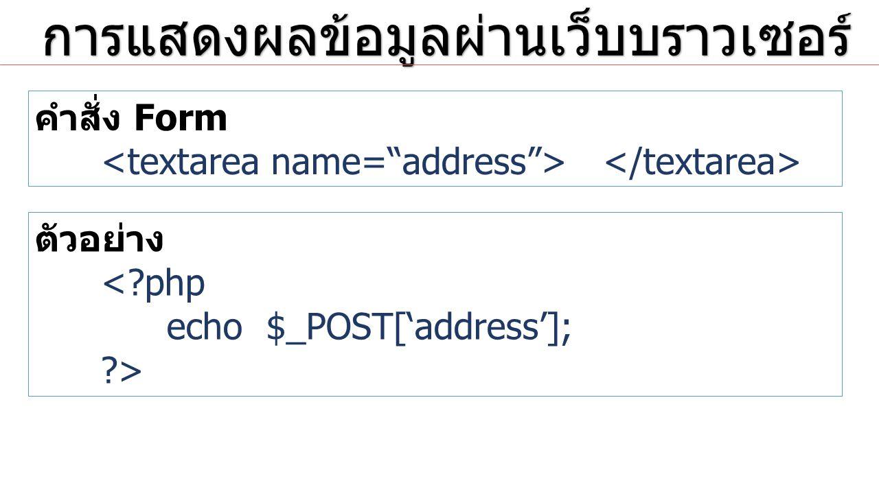 การแสดงผลข้อมูลผ่านเว็บบราวเซอร์ การแสดงผลข้อมูลผ่านเว็บบราวเซอร์ คำสั่ง Form ตัวอย่าง <?php echo $_POST['age']; ?>