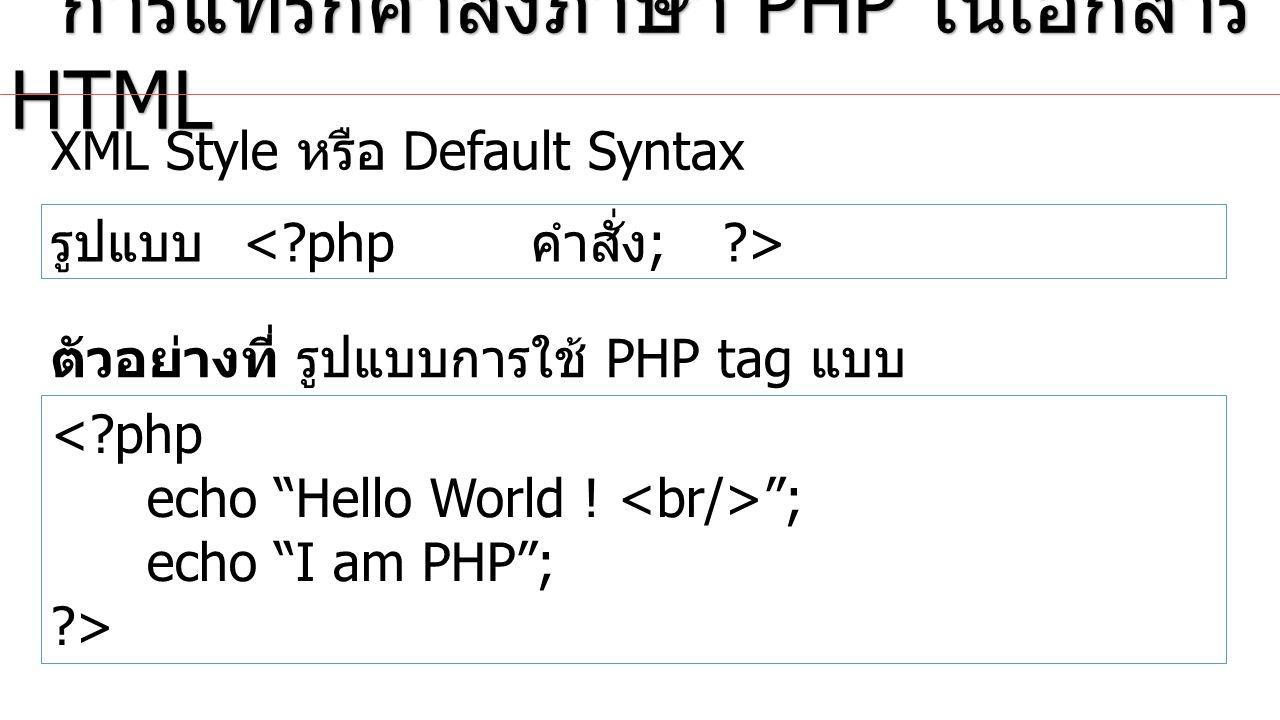 SGML หรือ Short Tags การแทรกคำสั่งภาษา PHP ในเอกสาร HTML การแทรกคำสั่งภาษา PHP ในเอกสาร HTML รูปแบบ ตัวอย่างที่ รูปแบบการใช้ PHP tag แบบ SGML หรือ Short Tags <.