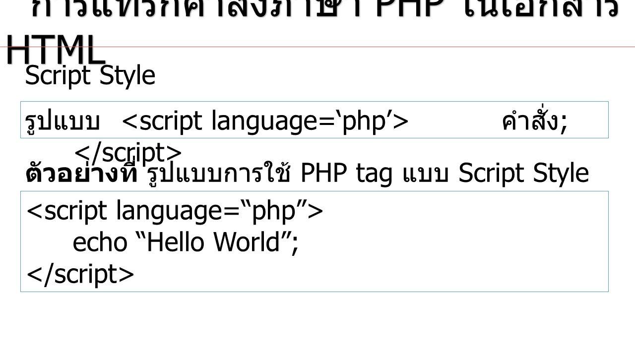 ASP Style การแทรกคำสั่งภาษา PHP ในเอกสาร HTML การแทรกคำสั่งภาษา PHP ในเอกสาร HTML รูปแบบ ตัวอย่างที่ รูปแบบการใช้ PHP tag แบบ ASP Style <% echo Hello World ; %>