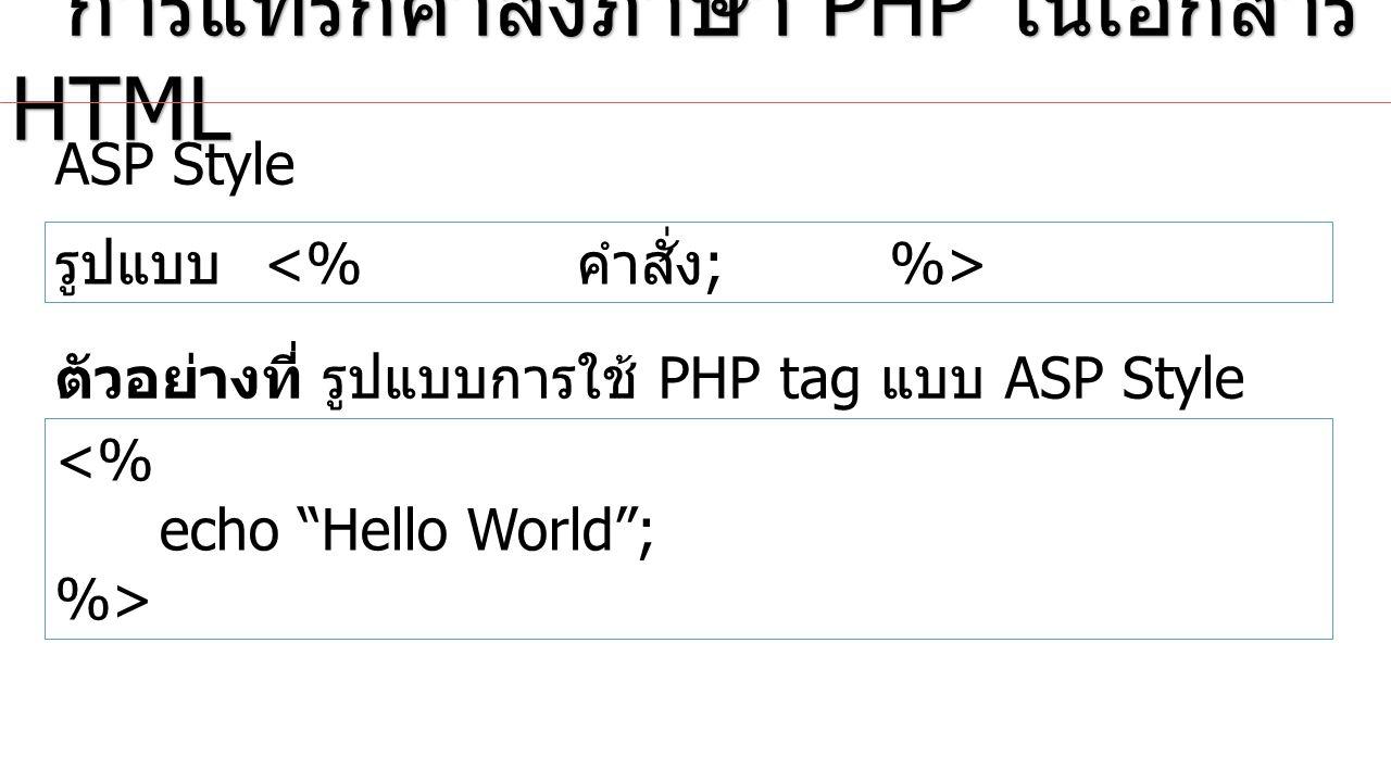 แบบที่แนะนำให้ใช้ คือ XML style หรือ Default Syntax เนื่องจากสามารถทำงานได้กับทุกเซิร์ฟเวอร์ อีกทั้งสอดคล้องกับไวยากรณ์ของภาษา XML การแทรกคำสั่งภาษา PHP ในเอกสาร HTML การแทรกคำสั่งภาษา PHP ในเอกสาร HTML รูปแบบ