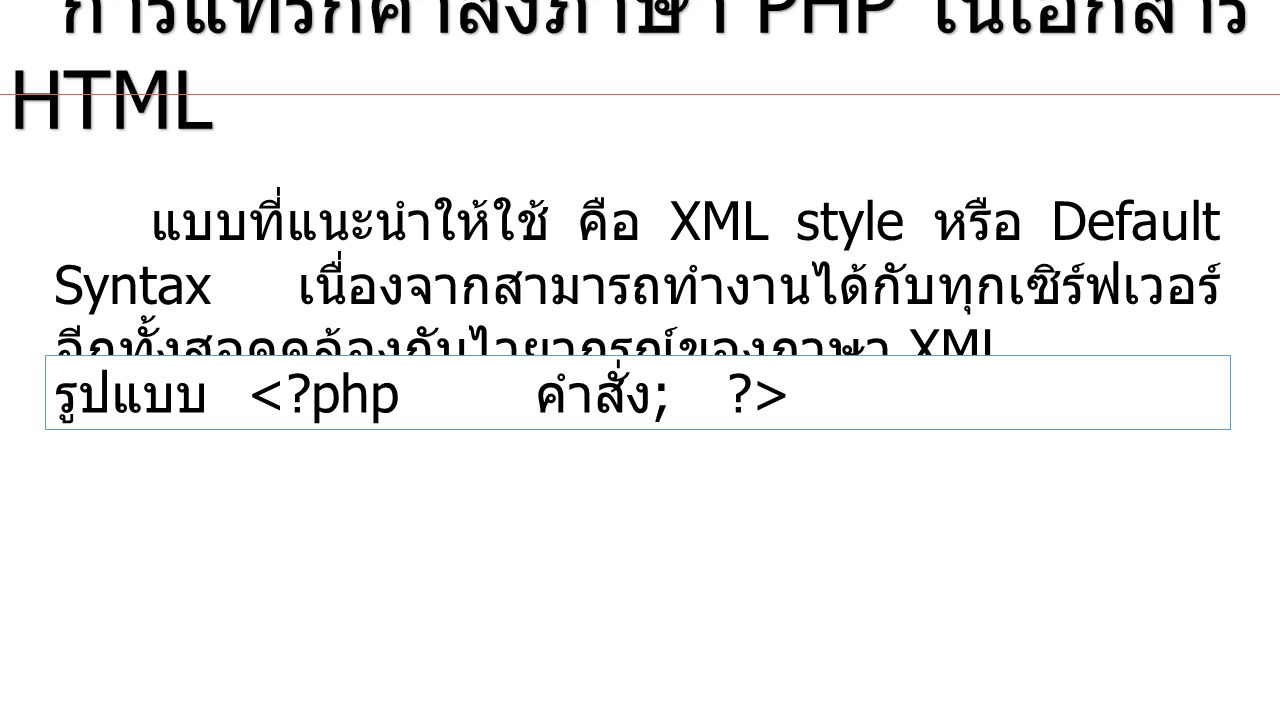 การวางคำสั่งในภาษา PHP ไว้ภายในเอกสาร HTML ตามที่ต้องการได้ โดยที่ PHP tags อาจจะวาง อยู่สลับกับ HTML tags ตัวอย่าง ดังนี้ การแทรกคำสั่งภาษา PHP ในเอกสาร HTML การแทรกคำสั่งภาษา PHP ในเอกสาร HTML My Homepage