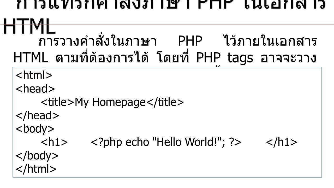 องค์ประกอบพื้นฐานของการ เขียน PHP