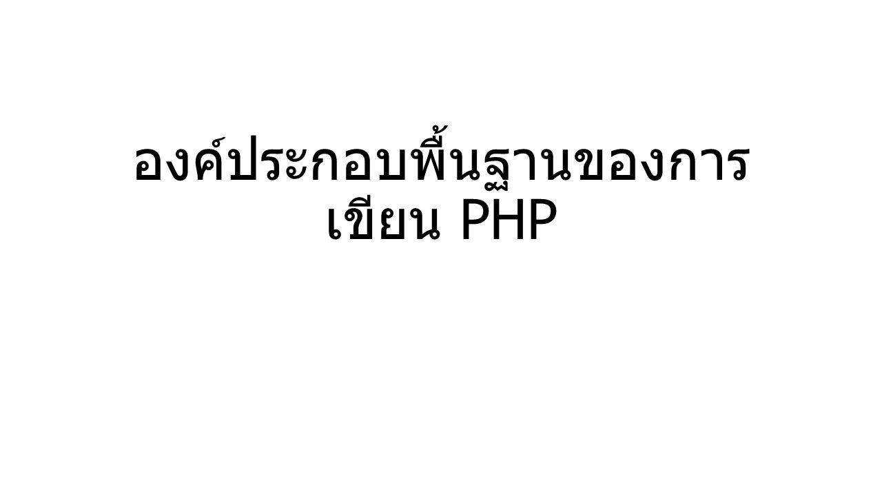 PHP นั้นจะใช้โครงสร้างทางภาษาในรูปแบบ เดียวกับภาษาซี ดังนั้นแนวทางในการเขียนจึง คล้ายคลึงกัน ทั้งนี้มีองค์ประกอบพื้นฐานบางส่วนที่ควร รู้จัก เพื่อจะได้นาไปใช้ร่วมกับการเขียนโปรแกรมอื่นๆ ต่อไป ดังนี้ องค์ประกอบพื้นฐานของการเขียน PHP องค์ประกอบพื้นฐานของการเขียน PHP