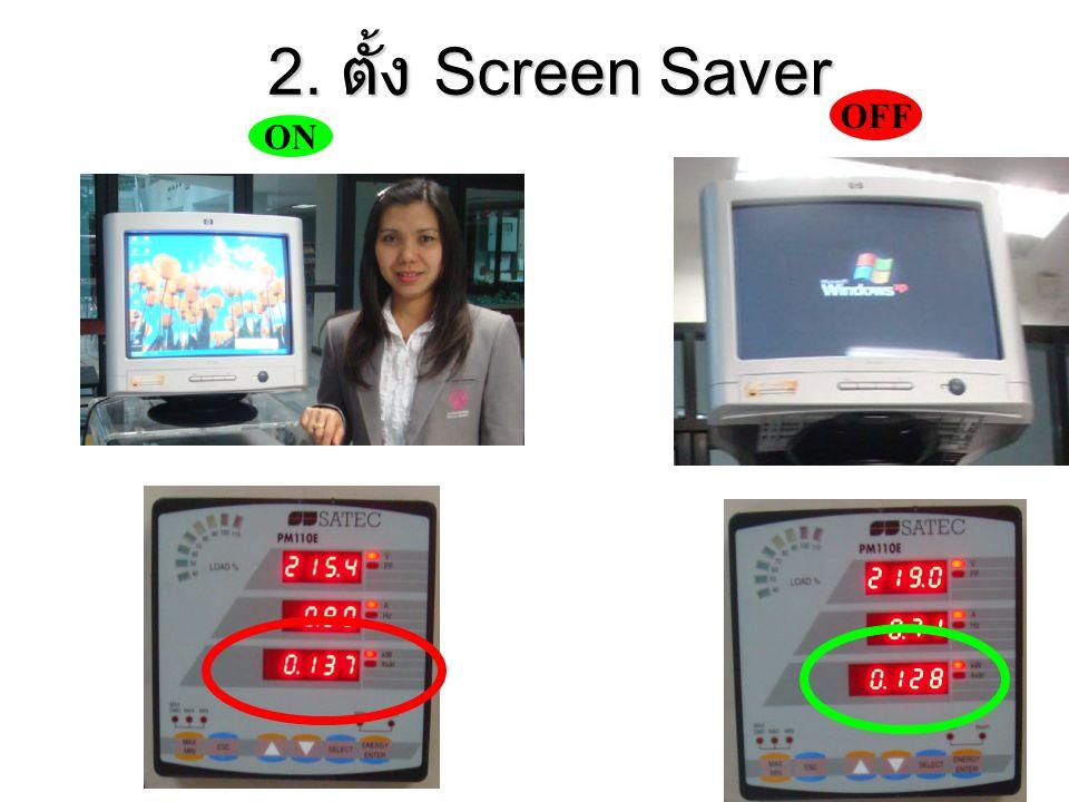 5 2. ตั้ง Screen Saver ON OFF