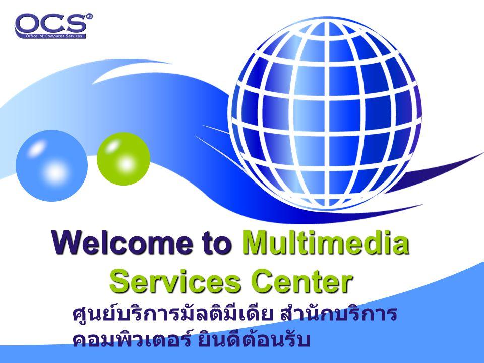 LOGO YOUR SITE HERE Welcome to Multimedia Services Center ศูนย์บริการมัลติมีเดีย สำนักบริการ คอมพิวเตอร์ ยินดีต้อนรับ