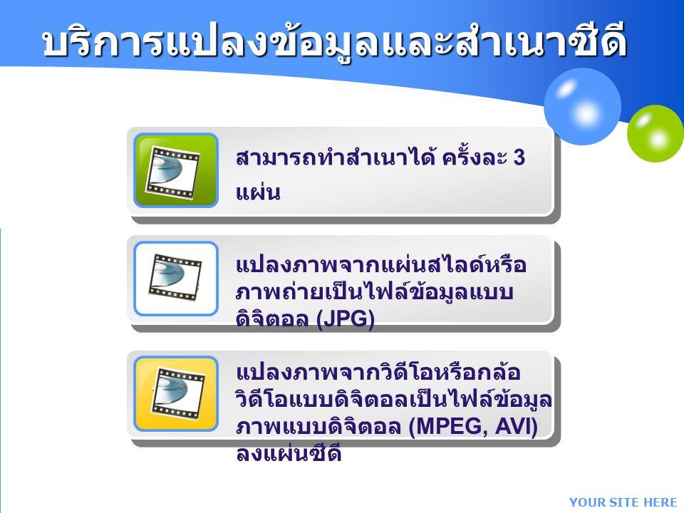 บริการแปลงข้อมูลและสำเนาซีดี 1 สามารถทำสำเนาได้ ครั้งละ 3 แผ่น Title แปลงภาพจากแผ่นสไลด์หรือ ภาพถ่ายเป็นไฟล์ข้อมูลแบบ ดิจิตอล (JPG) Title แปลงภาพจากวิดีโอหรือกล้อ วิดีโอแบบดิจิตอลเป็นไฟล์ข้อมูล ภาพแบบดิจิตอล (MPEG, AVI) ลงแผ่นซีดี