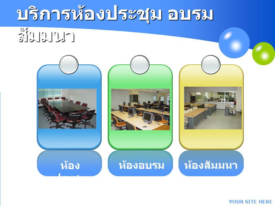 YOUR SITE HERE บริการห้องประชุม อบรม สัมมนา ห้อง ประชุม ห้องอบรมห้องสัมมนา
