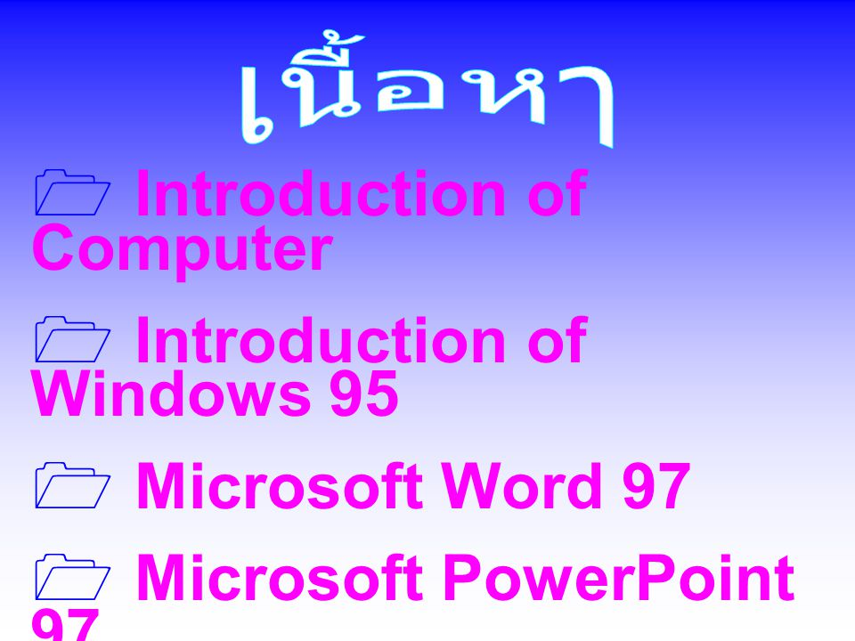  Introduction of Computer  Introduction of Windows 95  Microsoft Word 97  Microsoft PowerPoint 97  Introduction of Internet & Mail
