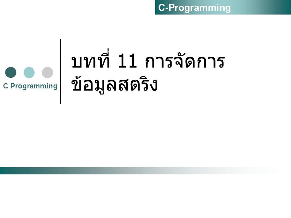 บทที่ 11 การจัดการ ข้อมูลสตริง C Programming C-Programming