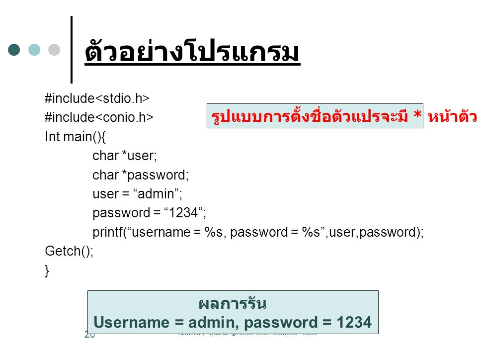 "ตัวอย่างโปรแกรม #include Int main(){ char *user; char *password; user = ""admin""; password = ""1234""; printf(""username = %s, password = %s"",user,passwor"