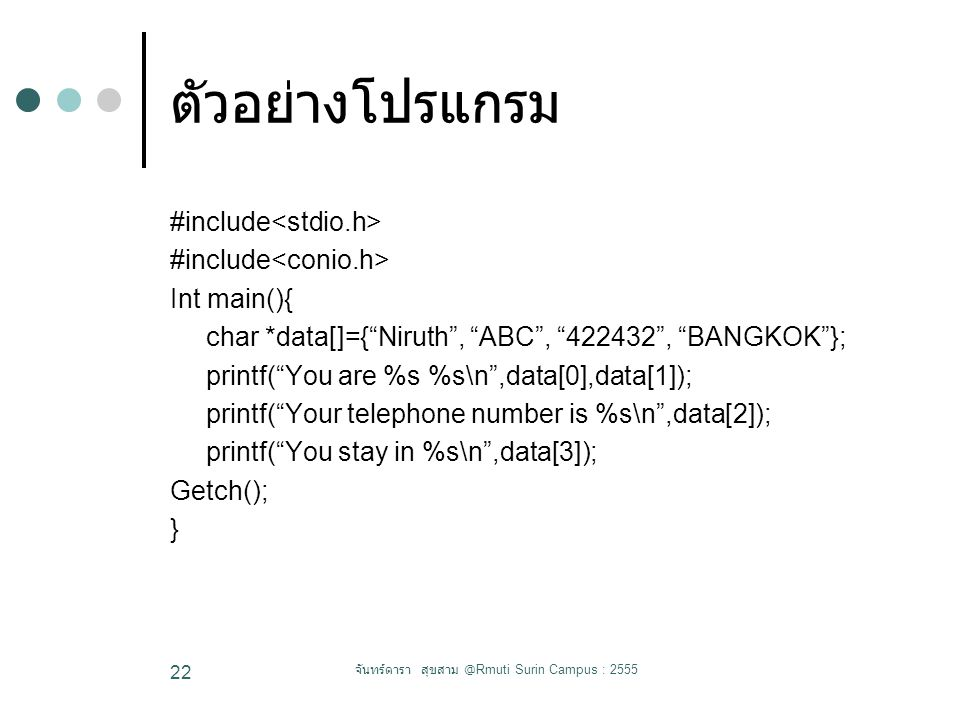 "ตัวอย่างโปรแกรม #include Int main(){ char *data[]={""Niruth"", ""ABC"", ""422432"", ""BANGKOK""}; printf(""You are %s %s\n"",data[0],data[1]); printf(""Your tele"