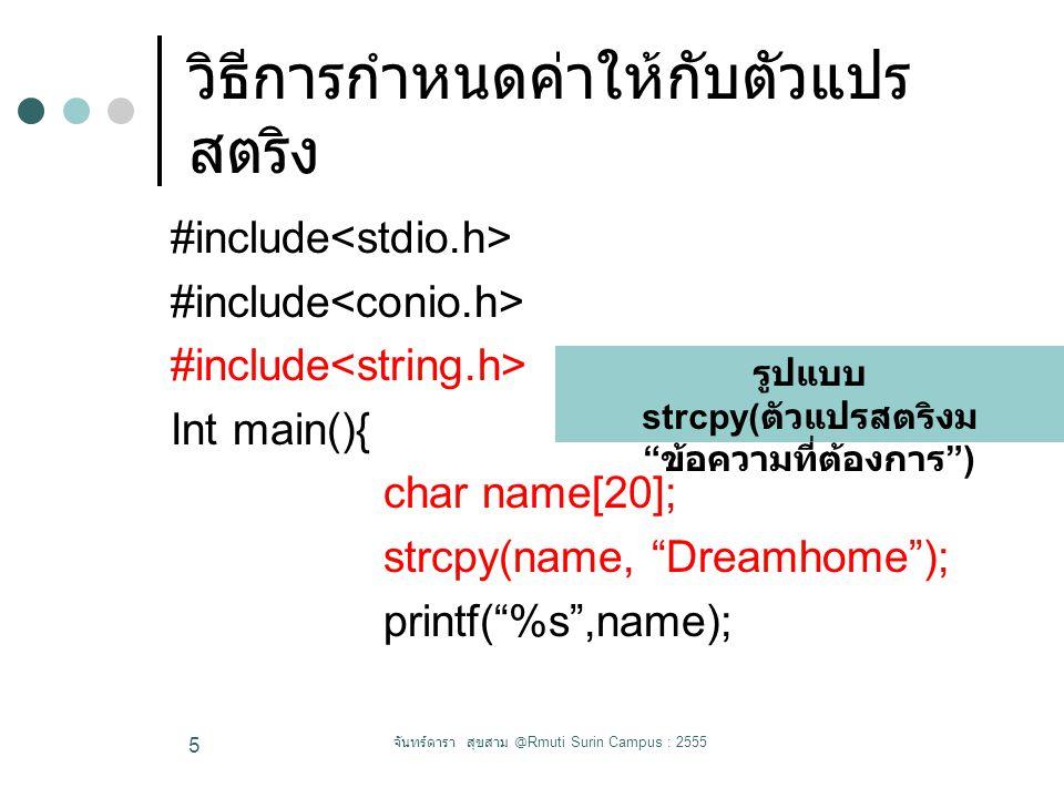 ตัวอย่างโปรแกรม #include Int main(){ char str1[20] = C language ; char str2[20]; strcpy(str2, str1); printf( string 1 = %s\n ,str1); printf( string 2 = %s\n ,str2); Getch(); } จันทร์ดารา สุขสาม @Rmuti Surin Campus : 2555 6 ผล C language